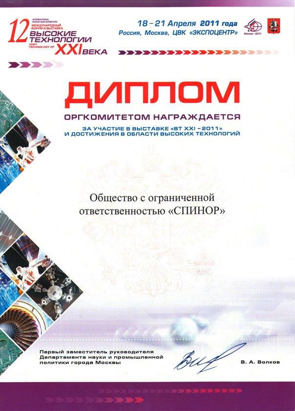 Диплом выставки - ВТ XXI - 2011