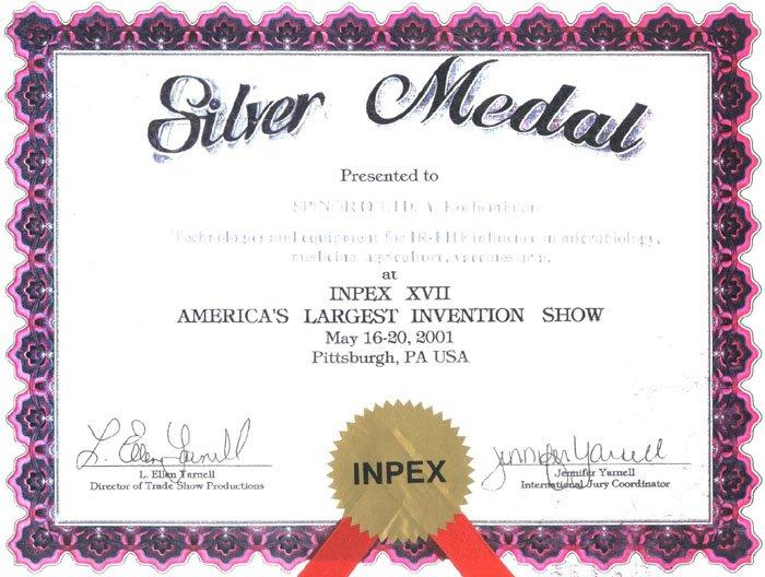 Серебряная медаль выствки в Питтсбурге