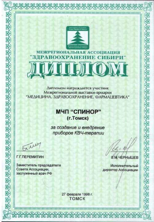Диплом выставки - Медицина Здравоохранение Фармацевтика