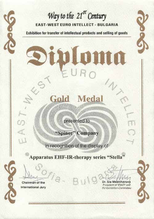 Диплом выставки в Болгарии
