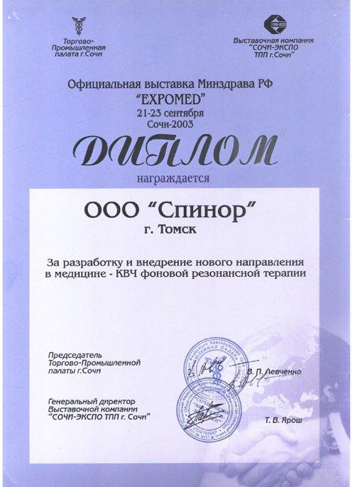 Диплом за разработку и внедрение нового направления в медицине