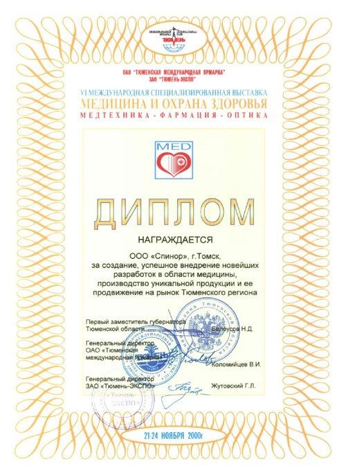 Диплом международной выставки