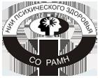 ФГБУ «Научно-исследовательский институт психического здоровья»