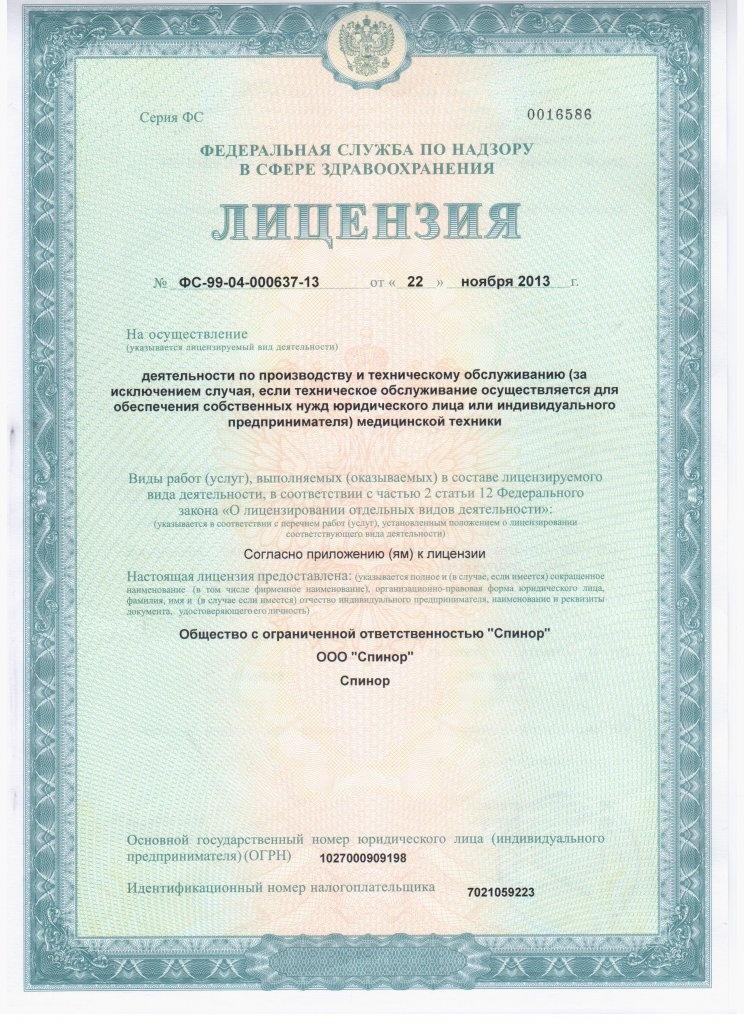 Лицензия_02
