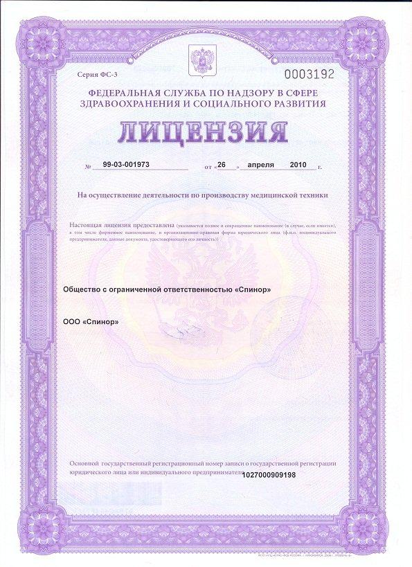 Лицензия_04