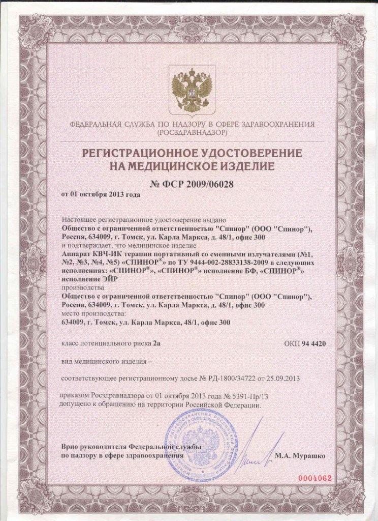 Регистрационное-удостоверение_02