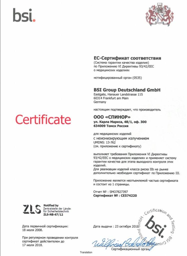 Сертификат-Евросоюза