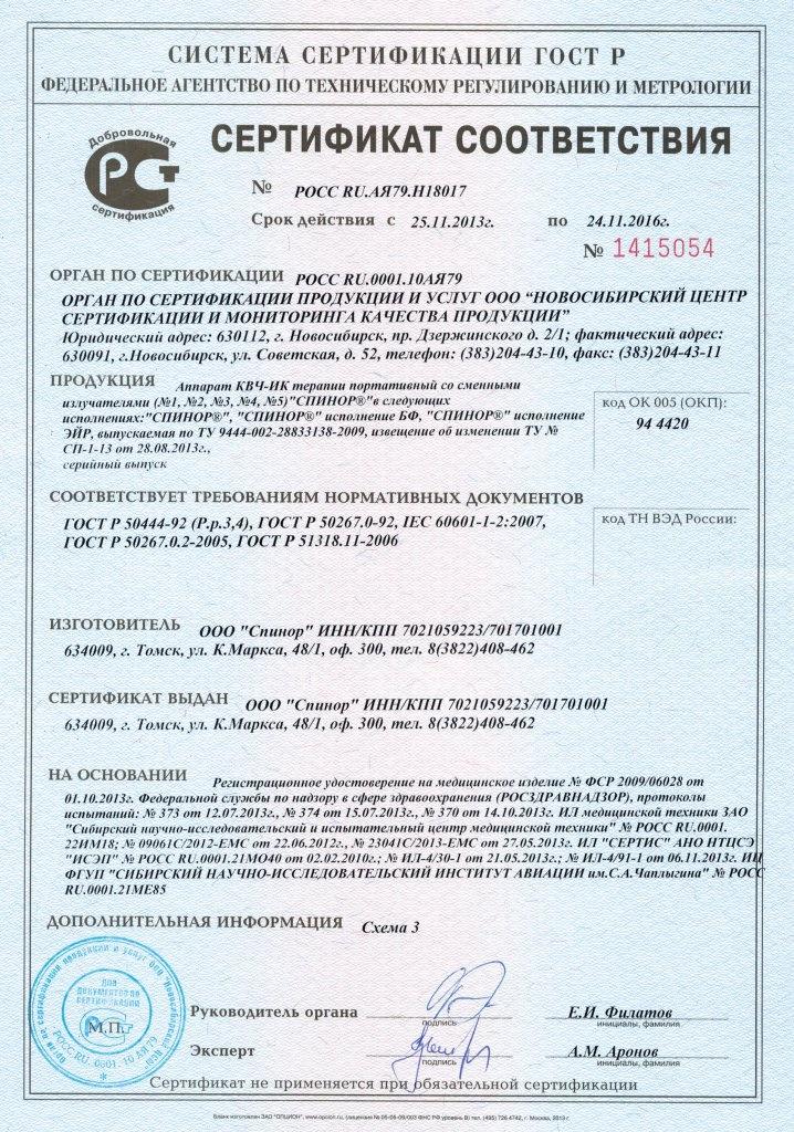 сертификат-качества_02