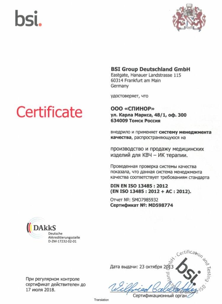 сертификат-качества_менеджмент