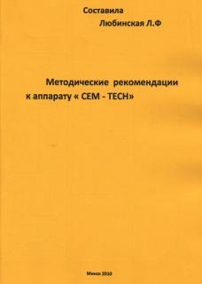 """Методические рекомендации к аппарату """"Cem-Tech"""""""