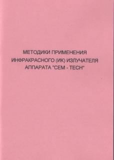 """Методики применения инфракрасного излучателя аппарата """"Cem-Tech"""""""