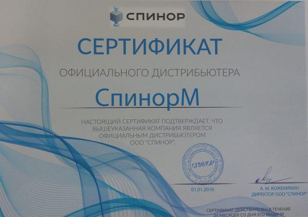 Сертификат дистрибьютора СПИНОР