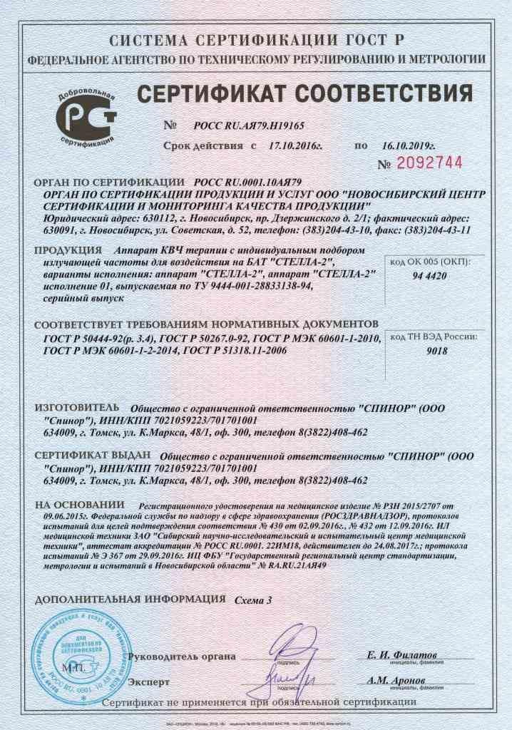 Сертификат соответствия Стелла