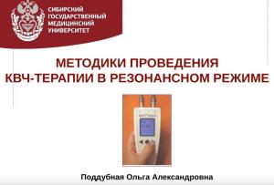 Технология ФРИ в аппарате СПИНОР