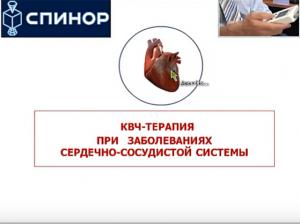 КВЧ терапия при сердечно-сосудистых заболеваниях